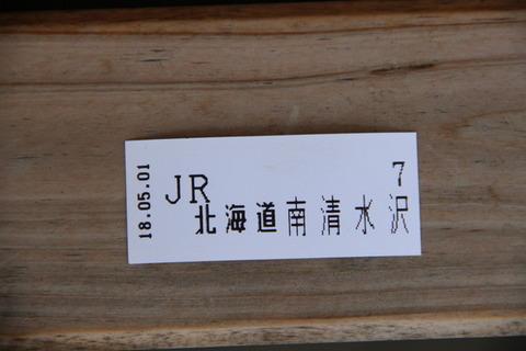 夕張支線南清水沢駅整理券