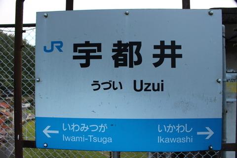 宇都井駅駅名標