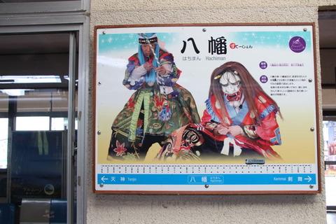 三江線石見川本駅駅名標