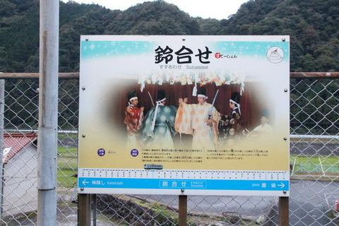 三江線伊賀和志駅駅名標
