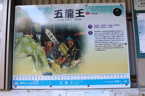 三江線江平駅駅名標