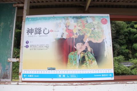 三江線口羽駅駅名標