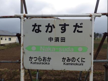 中須田駅駅名標