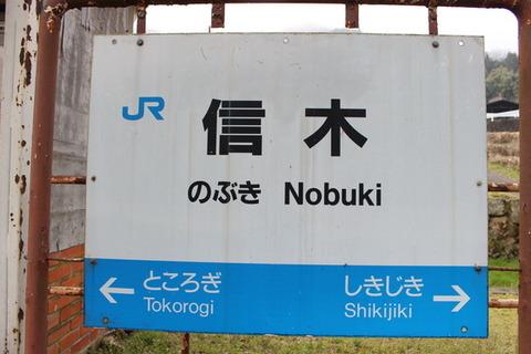 信木駅駅名標