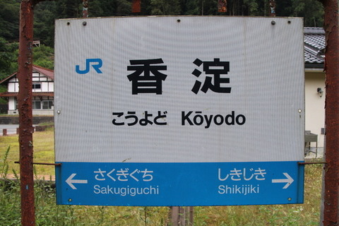 香淀駅駅名標