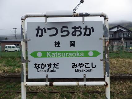 桂岡駅駅名標