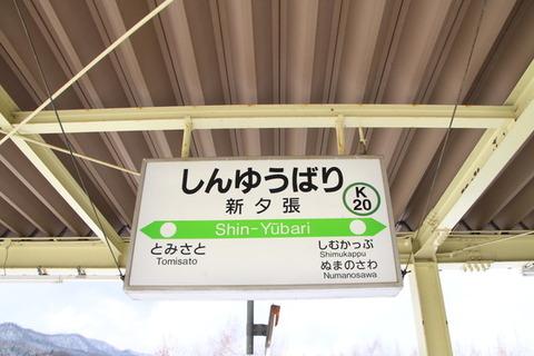 新夕張駅駅名標