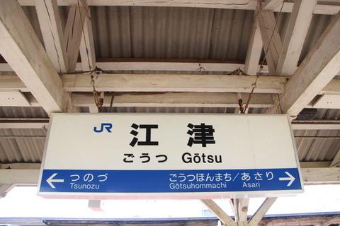 江津駅駅名標