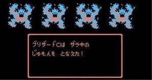 ドラクエ2ザラキ1200-630-1024x538