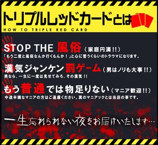 STOPhuuzoku