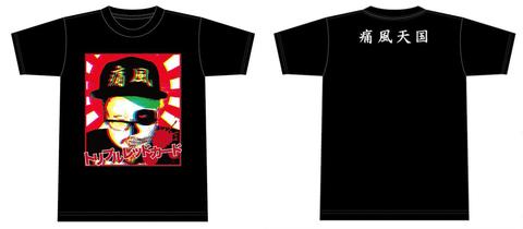 【痛風Tシャツ】