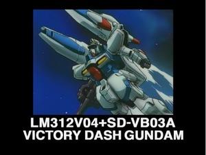 ★「LM312V04+SD-VB03A Vダッシュガンダム」(機動戦士Vガンダム)について語るスレ