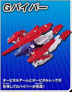 gundam_age3_orbital_gviper