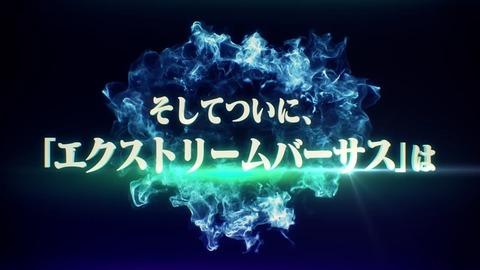 エクストリームバーサス 2_00_01_04_09_25