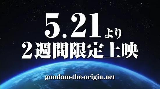 「機動戦士ガンダム THE ORIGIN」第3話_00_01_25_00_94