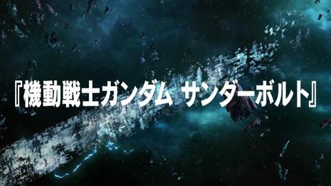 サンダーボルトアニメ化告知_00_00_04_04_6