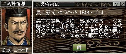 mogami_yoshiaki_nobu08