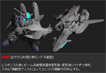 新機体開発OPERATION(1)