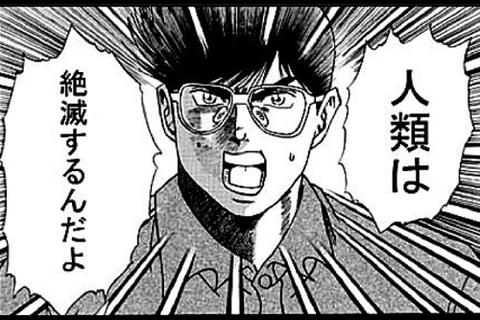 mmr-jinrui-metsubo