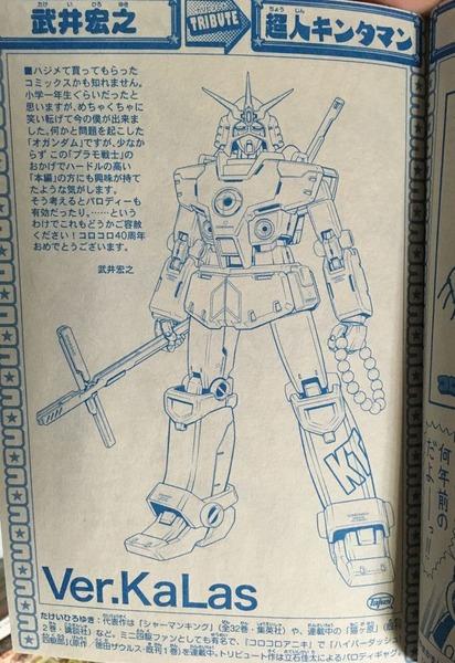 【速報】シャーマンキングの作者が描いたガンダム、かっこいい