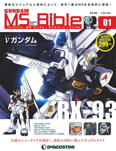 190115_MSBIBLE_COVER_01
