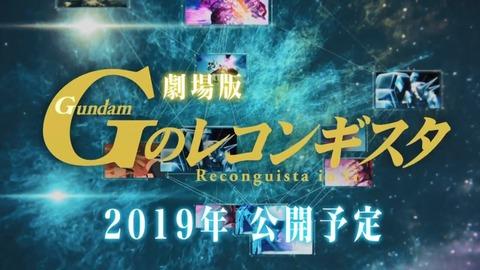 【Gのレコンギスタ】映画化決定したしプラモ展開にも期待したい