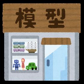 building_mokei