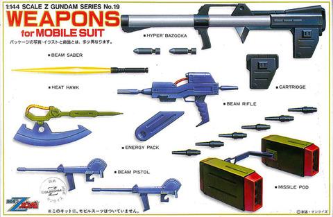※ガンプラの武器セットに疑問があるのだが…