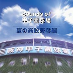 soundofkoshien