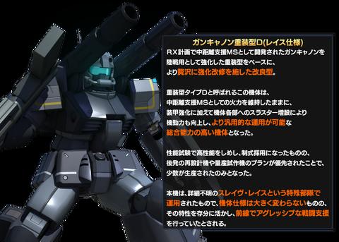 guncannon_d