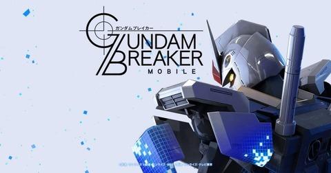 gundambreaker-mobile_00