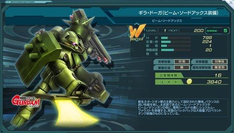 ギラ・ドーガ(ビーム・ソードアックス装備)