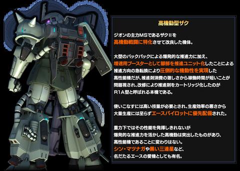 MS-06R-1A_01
