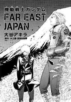 ※漫画『機動戦士ガンダム FAR EAST JAPAN』について語ろう