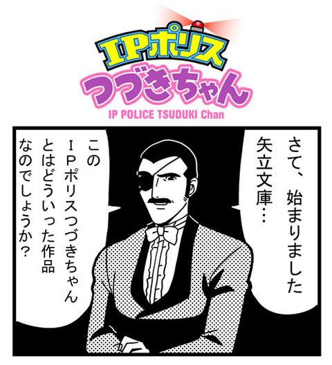 IPpolice-1hinagata