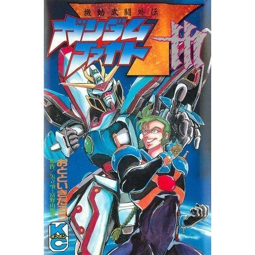 機動武闘外伝ガンダムファイト7th (コミックボンボン)