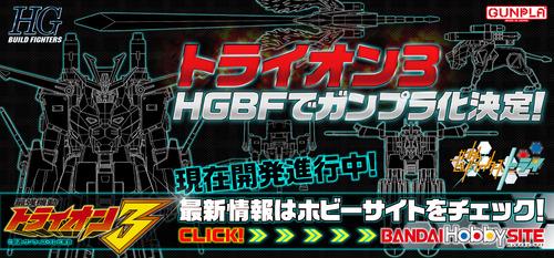 HGBF_Tlion3_bannerA