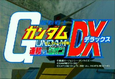 ジオンDX