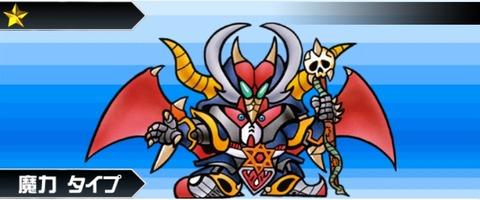 ブラックドラゴン→デスサイズヘル