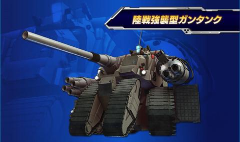 img_assault_guntank