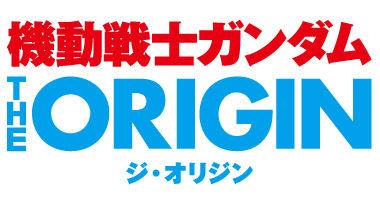 Mobile_Suit_Gundam_The_Origin