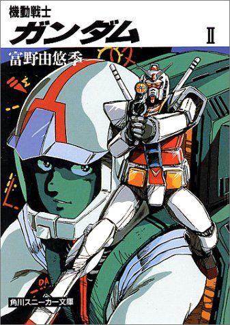 gundum_shosetsu_02