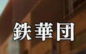 「機動戦士ガンダム 鉄血のオルフェンズ」第25話実況