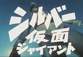 シルバー仮面ジャイアント(タイトル)