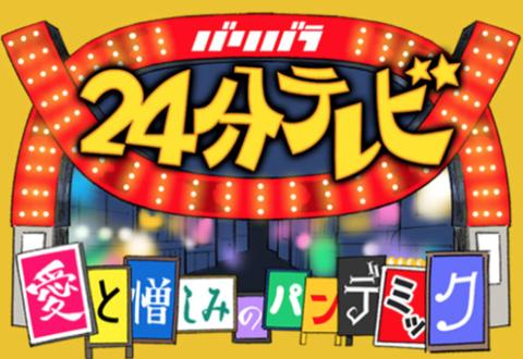 スクリーンショット 2020-08-24 16.41.23