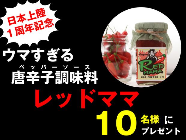 【10名プレゼント】facebook会員登録CP告知画像