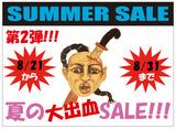 8-21-8-31-sale500