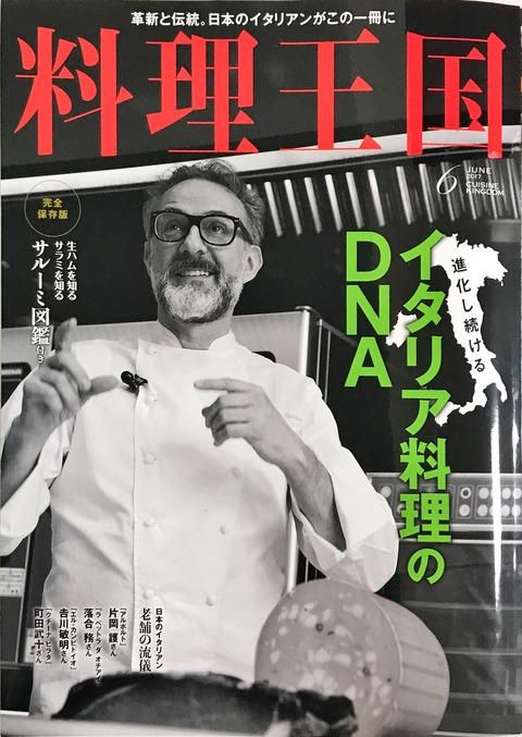 ryourioukoku1