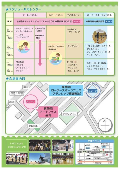 東静岡フェス A4チラシデータ_ページ_2