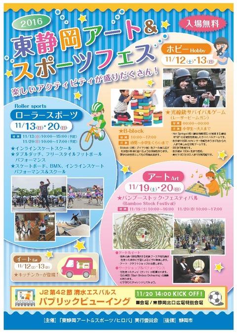 東静岡フェス A4チラシデータ_ページ_1